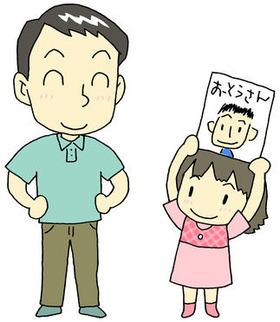 父と娘イラスト