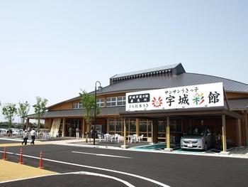 道の駅 宇城