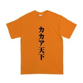 カカア天下Tシャツ
