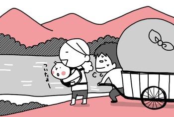家族で移住イラスト