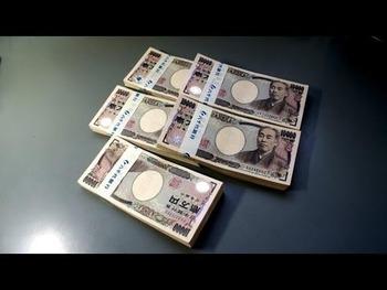 現金500万円