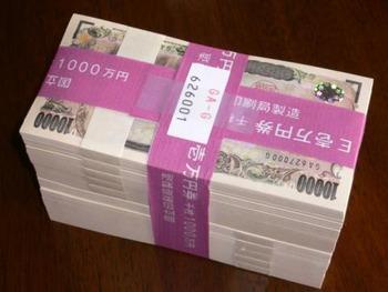 現金1000万円