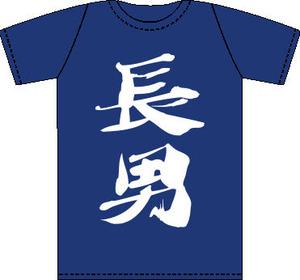 長男Tシャツ