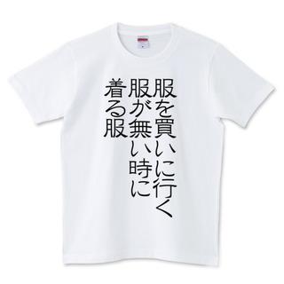 服を買いに行く服が無い時に着る服Tシャツ