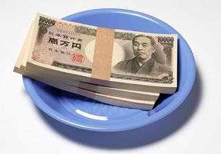 現金300万円