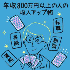 800_eyecatch