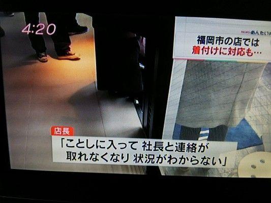 はれのひ福岡天神店、給料未払い3か月でボランティア営業