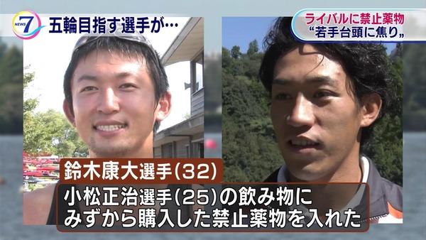 カヌー小松、薬を盛った鈴木康大と仲が良く、最初に相談していた
