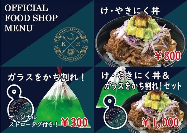 欅坂46『けやきにく丼』がイメージ写真と別物な件