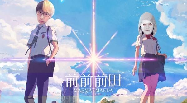 【動画】ヒカル炎上で「前前前田」がリリース