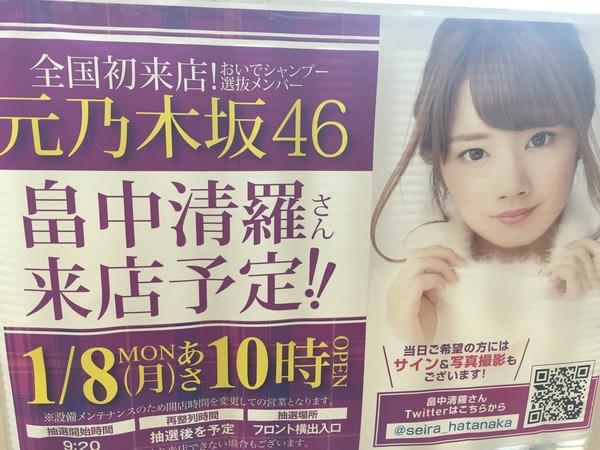 元乃木坂46の畠中清羅がパチンコ営業 無料で写真撮影・サイン会開催