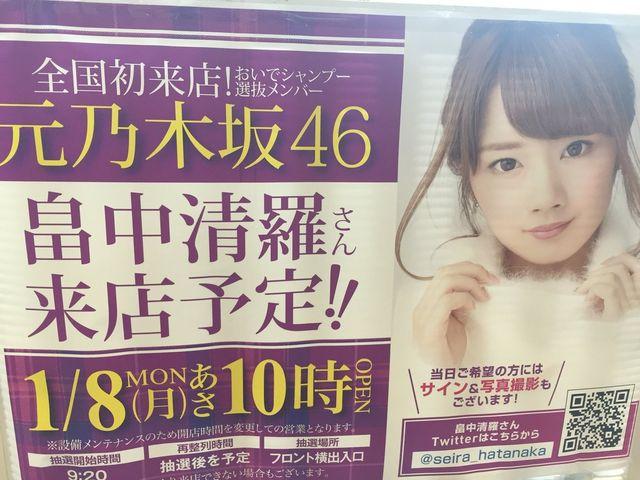 元乃木坂46の畠中清羅がパチンコ...