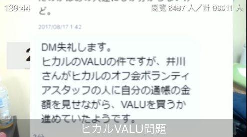 ヒカル師匠の井川氏、ボランティアスタッフにVALUを売りつけていた!?