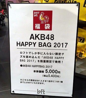 【画像】5400円もするAKB福袋がゴミwwwww Loft限定商品