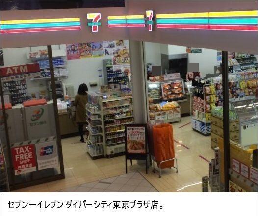 東京都江東区のダイバーシティ東京プラザ店