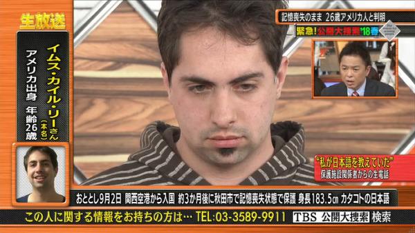 TBS公開大捜索 英語を忘れたジョンスミス 嘘の記憶喪失か?