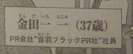 金田一はじめさん(37)、ブラック企業の社員になる