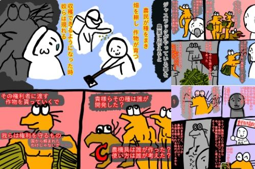JASRACがやってる暴挙を農業に例えた漫画