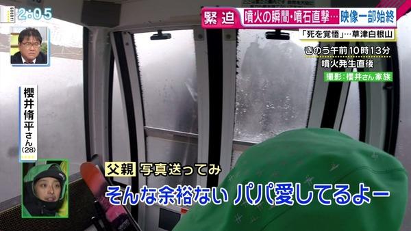 草津・白根山噴火「パパ愛してるよ」と電話した男性(28)がキモいと叩かれる