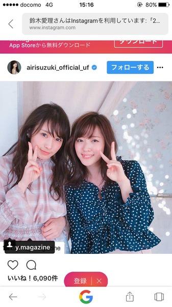 元°C-ute鈴木愛理さん、欅坂46渡辺梨加に公開処刑されるwwww