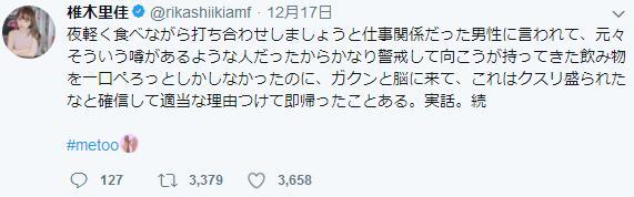 【悲報】椎木里佳さん、取り返しがつかない