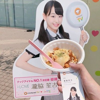 アイドル(イコラブ)が作ったキーマカレー丼がぼったくり価格www