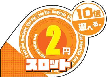 2円スロット