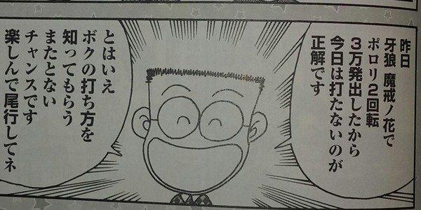 谷村ひとし エアプ疑惑