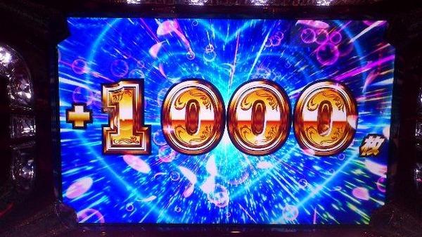 スロット1000枚