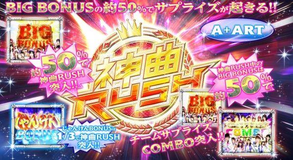 ぱちスロAKB48バラの儀式