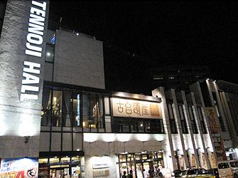天王寺ホール
