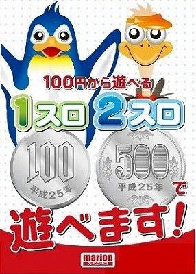 1円スロット