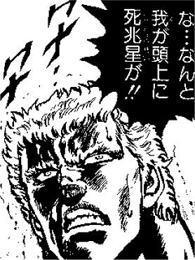 北斗無双 ぱちんこ