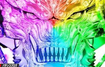 牙狼 fog 虹