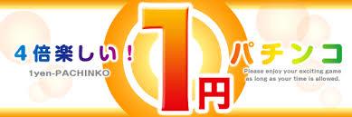 1円ぱちんこ