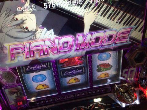エヴァ槍 ピアノモード