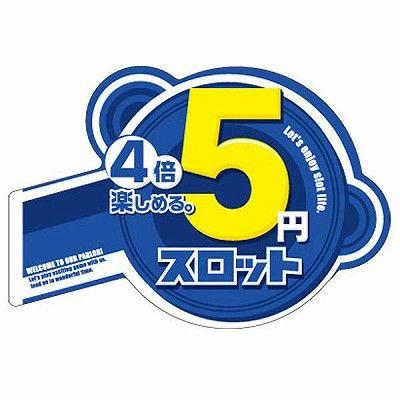 5円スロット