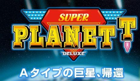 スーパープラネットDX 5号機