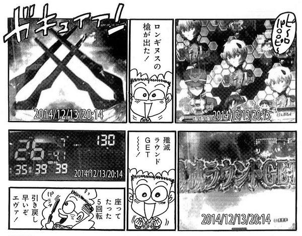 谷村ひとし パチエヴァ漫画