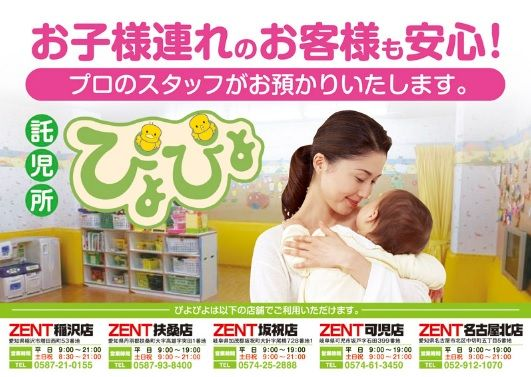 パチンコ屋の託児所 愛知県ZENT