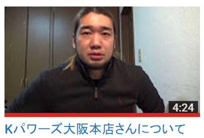 kパワーズ大阪 営業停止