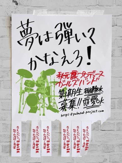 【アイドル】秋元康氏、次は「アイドルガールズバンド」プロジェクト 恋愛OK&選抜制 1期生募集開始
