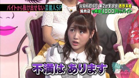 【アイドル】「第2のまゆゆ」元AKB48西野未姫、現在の境遇に不満「家賃21万円のタワマンに戻りたい」