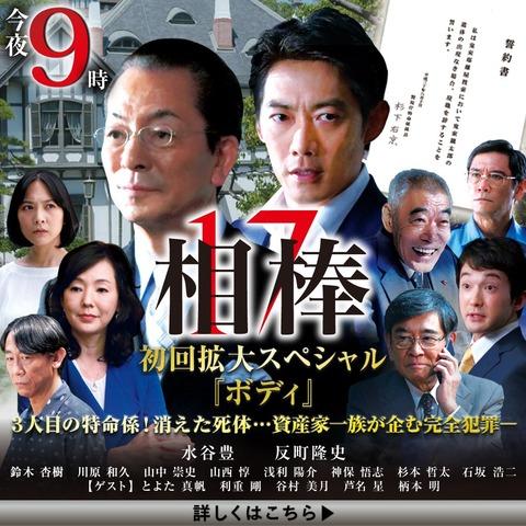 【視聴率】水谷豊「相棒17」初回17・1% 前シーズン超える貫禄発進 今クール民放連ドラ初回暫定首位