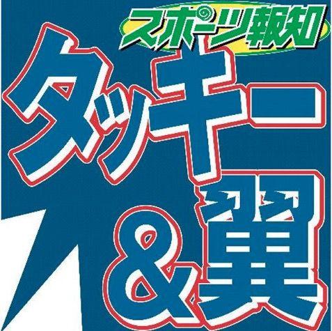 【芸能】滝沢秀明芸能界引退、今井翼ジャニーズ退社。タッキー&翼は9月10日解散していた