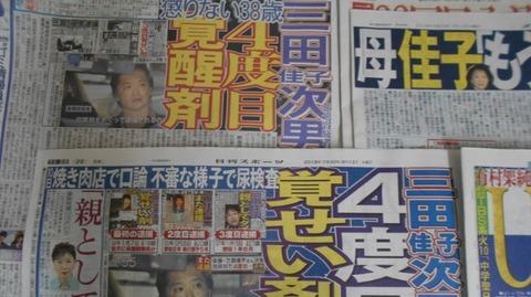 【芸能】三田佳子ついに引退? マスコミも既に三田親子に興味なしか