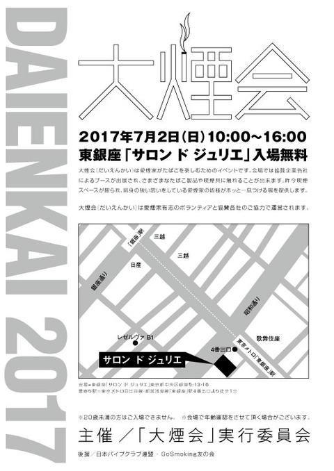 2017_Daienkai_B5_Omote