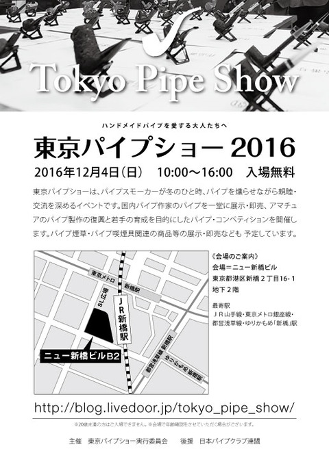 PipeShow2016