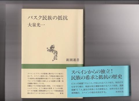 19931025新潮社バスク