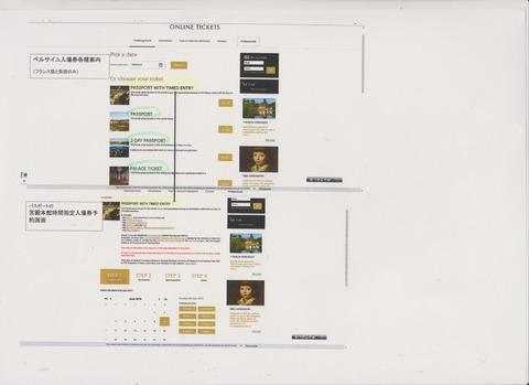 Bベルサイユオンラインキップ画面